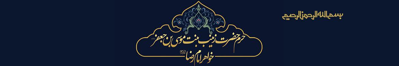 حضرت زینب بنت موسی بن جعفر علیهاالسلام اصفهان