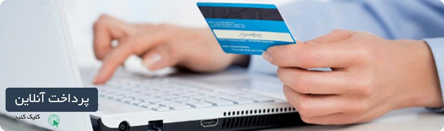 پرداخت-آنلاین